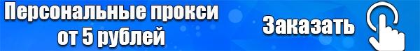 bmb-proxy.ru/
