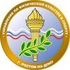 Ростовский спорт