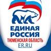 ЕДИНАЯ РОССИЯ - Тюменская область