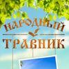 """Фестиваль """"Народный травник"""" Бабаевский район"""