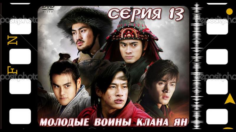 [RINGU]Warriors of the Yang Clan - 13 (720p)