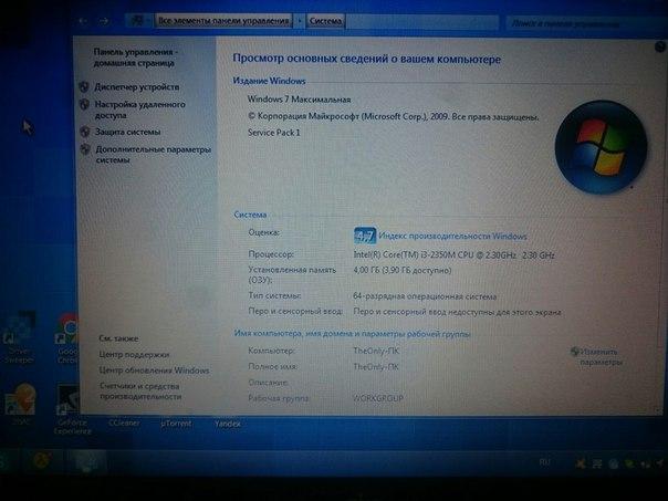 ОБМЕНЯЮ НОУТБУКОцениваю в 13500 Intel Corei3-2350 4x 2.3Ghz ОЗУ: 4г