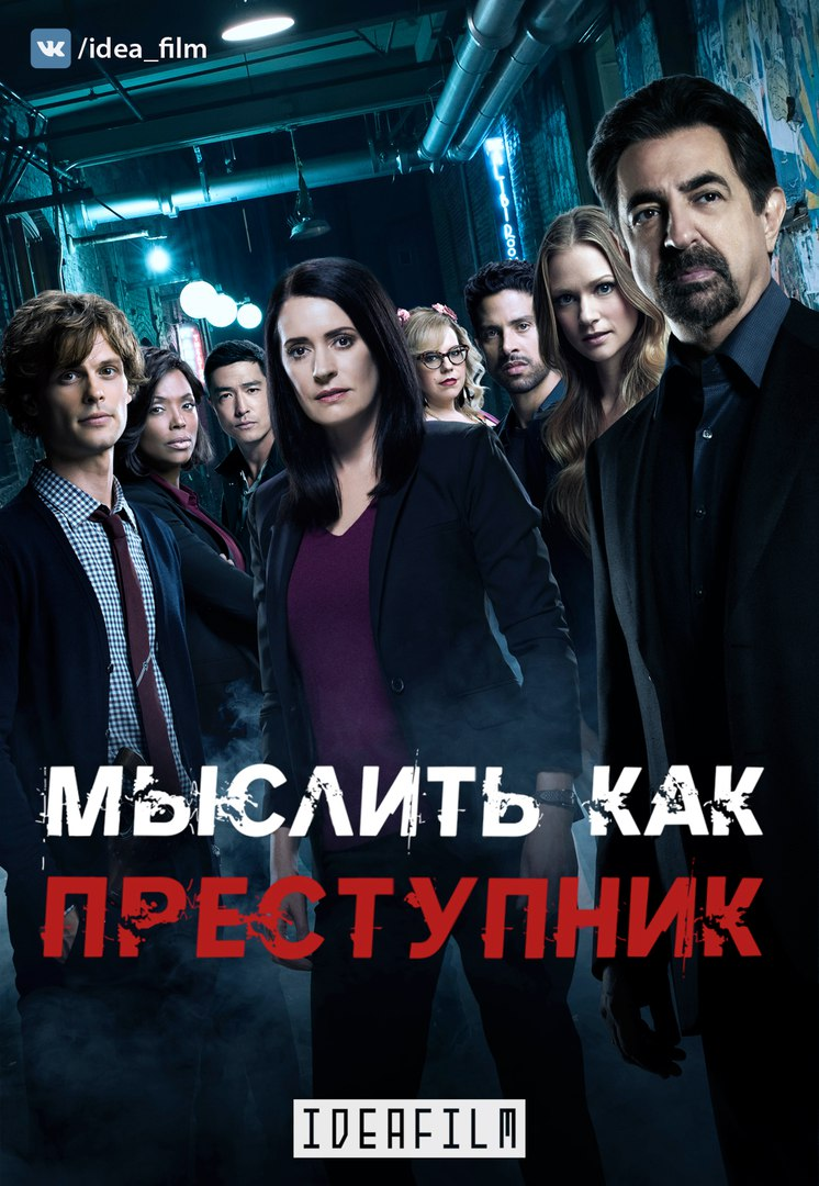 Мыслить как преступник 13 сезон 4 серия IdeaFilm | Criminal Minds