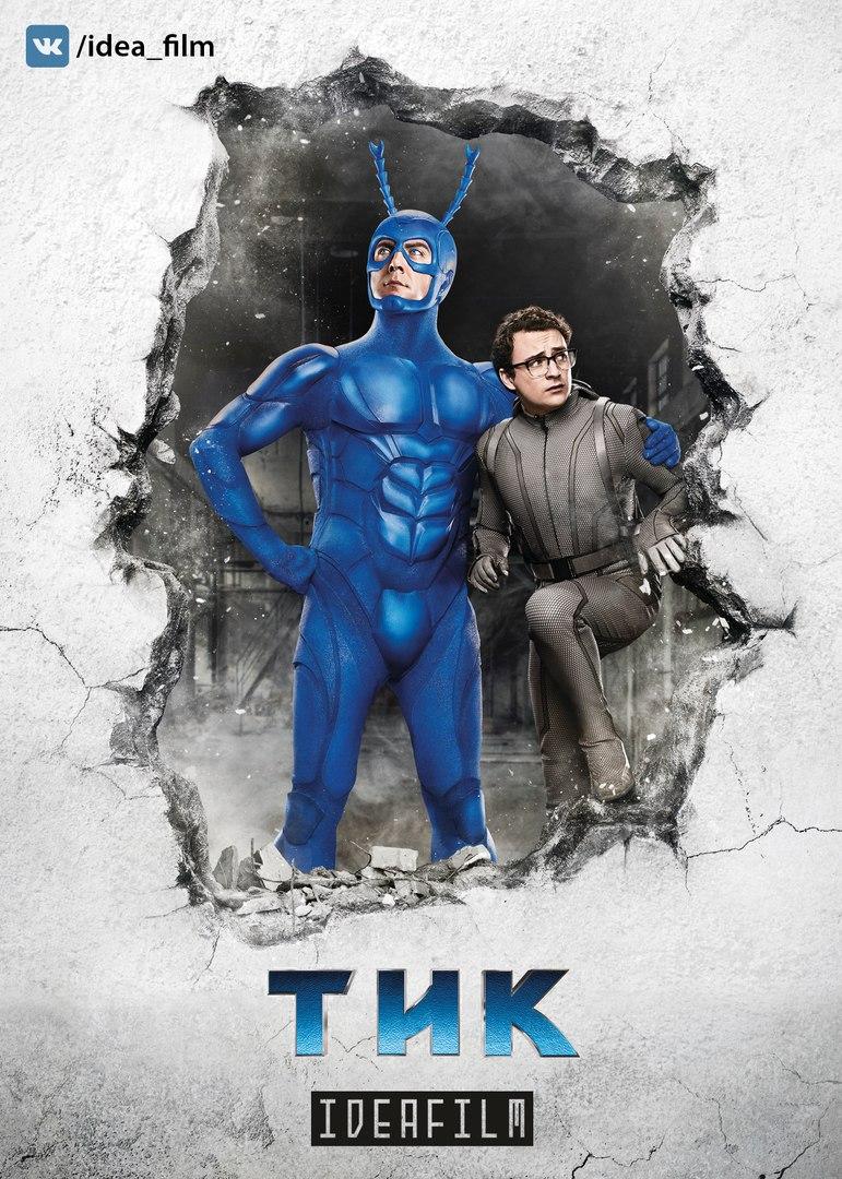 Тик 1 сезон 1-6 серия IdeaFilm | The Tick