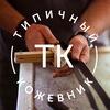 Типичный Кожевник
