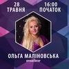 Olyushka Kozlova-Malinovskaya