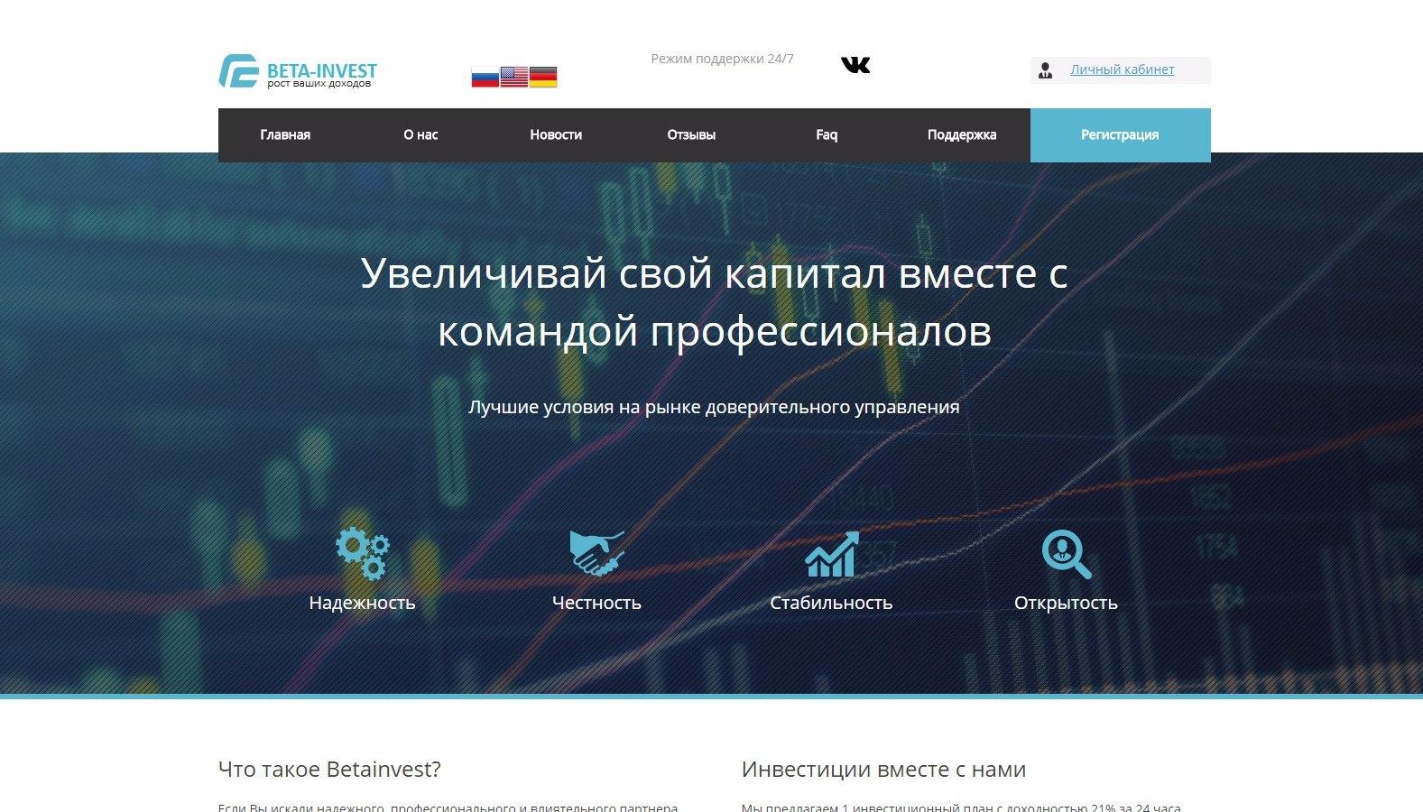 Постер к новости Beta Invest