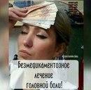 Анастасия Нечаева фото #39