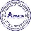 """ООО """"АРМАДА"""" [Ангарск]"""
