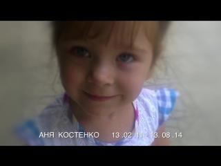 Чичерина - Пожалуйста. Посвящается Ане Костенко, погибшей 13 августа 2014 года