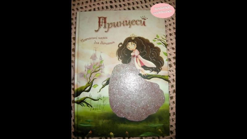 Принцеси Повчальні казки для дівчаток @sundukrazvivashek