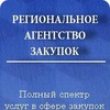 Закупки по 44-ФЗ/223-ФЗ (Тендеры, торги)