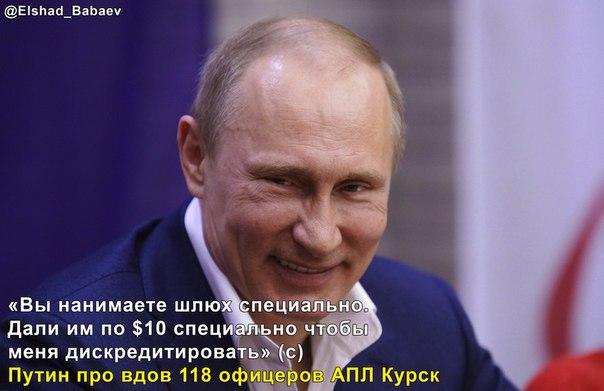 Путин назвал вдов с курска шлюхами