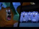 17 серия Гризли и Лемминги-Атаки высоковольтного медведя