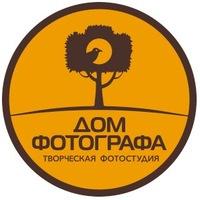 """Логотип Фотостудия """"Дом фотографа"""" г.Пятигорск"""