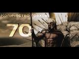 """""""300 спартанцев"""" (Все киногрехи и киноляпы)"""
