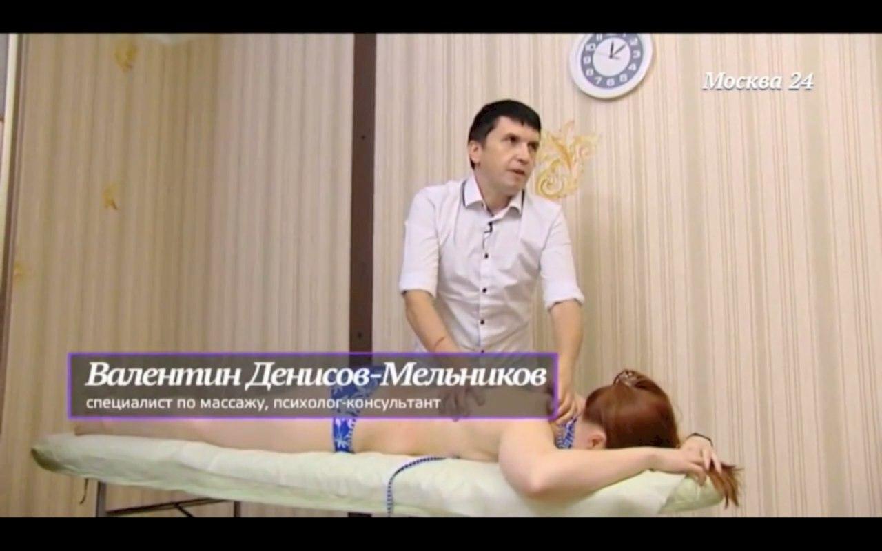 телесный психотерапевт, телесные практики, Валентин Денисов-Мельников