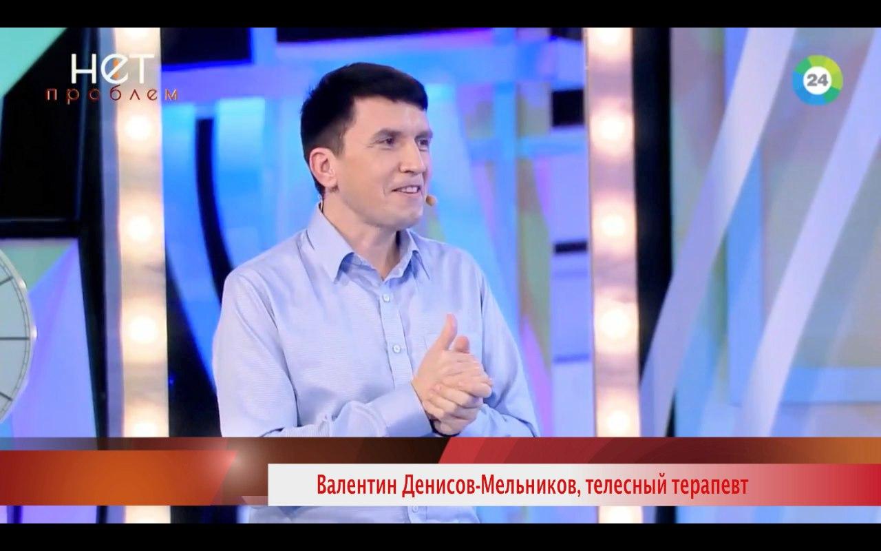 телесно-ориентированная терапия, телесные терапевт Валентин Денисов-Мельников