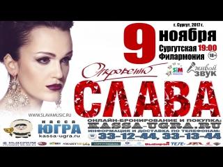 Концерт певицы Славы в Сургуте!