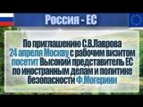 К визиту Ф.Могерини в Россию