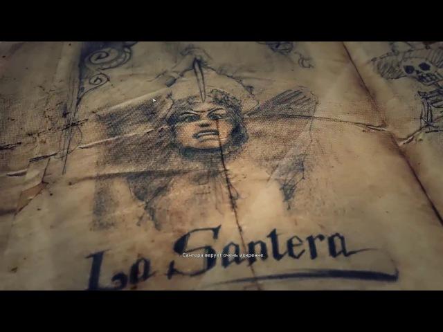 Tom Clancys Ghost Recon Wildlands Сантера(Брифинг)