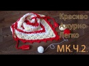 Бактус к весне крючком Часть 2 МК Spring crochet baktus Part 2