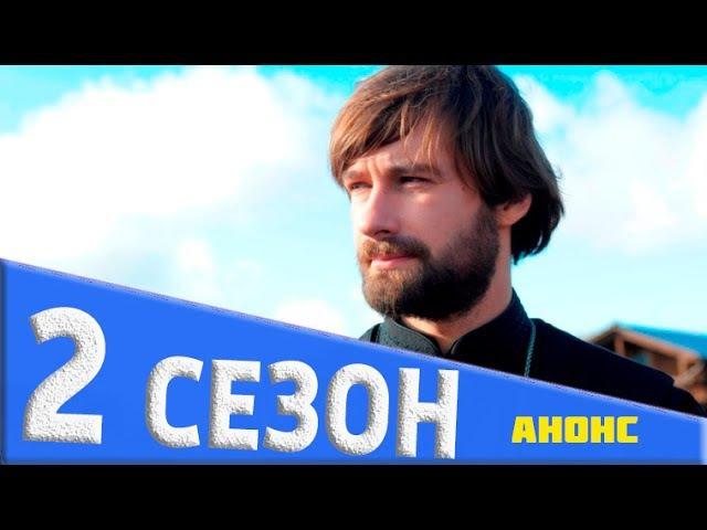 ОТЕЦ МАТВЕЙ 2 сезон (21 серия)Дата выходаАНОНС продолжения