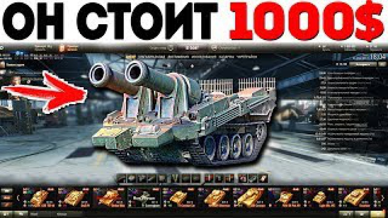 ЦЕНА 1000$ САМЫЙ ДОРОГОЙ ПРЕМ 10 ЛВЛ В WOT ЗА ВСЮ ИСТОРИЮ ИГРЫ!!