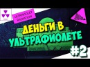 ДЕНЬГИ В УЛЬТРАФИОЛЕТЕ! ч.2 / Money in ultraviolet 2
