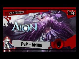 The Aion [3.0]: Покупаю ПВП пояс  [Full PVP Бижа]