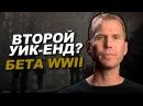 Скоро вторая неделя бета теста COD WWII