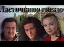 Ласточкино гнездо - 4 серия (2011)