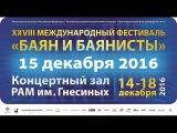 Dec 15, 2016. XXVIII The Bayan and Bayan players (day 2)  XXVIII Баян и баянисты (2 день)