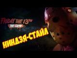 Ниндзя-стайл в Friday the 13th.  Сбежал от Джейсона в Пятница 13 на лодке ни разу не попав ...