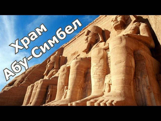 Абу-Симбел - тайны храма Рамсеса II. Древний Египет и его достопримечательности