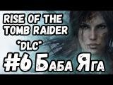 Прохождение Rise of the Tomb Raider (2016) - Часть 6 Знакомство с Бабой Ягой