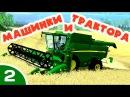 Смотреть мультики МАШИНКИ И ТРАКТОРА 2 часть Мультики для детей Трактор мульти ...