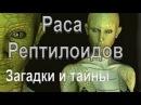 Древняя расса Рептилоидов Документальный фильм