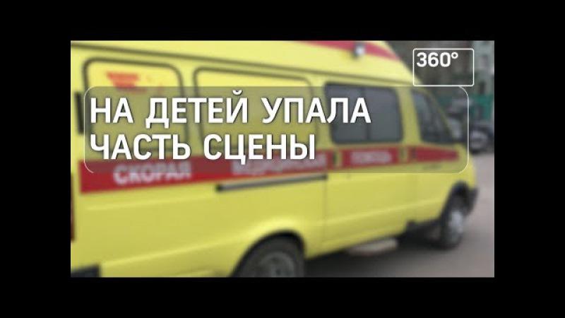 В Перми на восьмерых детей упала металлическая конструкция сцены