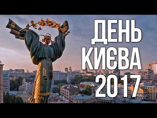 Київ з висоти птахів на День Києва 2017 Київ Україна Kyiv Ukraine ДеньКиєва SV_Київ