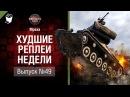 Экстренная эвакуация - ХРН №49 - от Mpexa World of Tanks