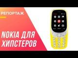 Новая Nokia 3310, Nokia 3, Nokia 5, Nokia 6 - обзор с презентации в России