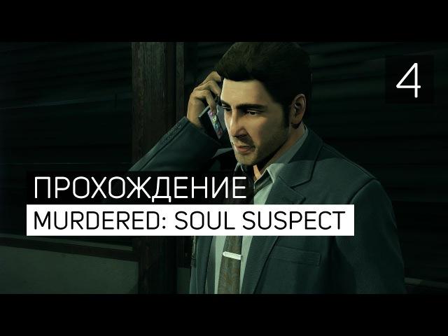 Полицейский участок ♦ Murdered: Soul Suspect 4