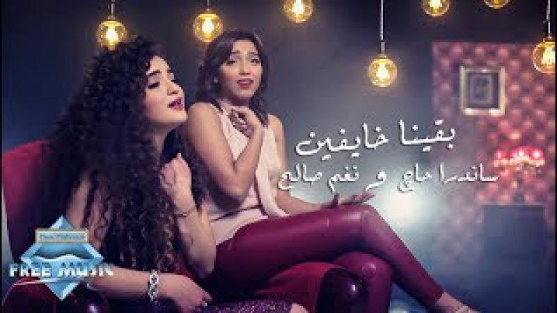 Sandra Haj Nagham Saleh - Baena Khayfeen | ساندرا حاج و نغم صالح - بقينا خايفين