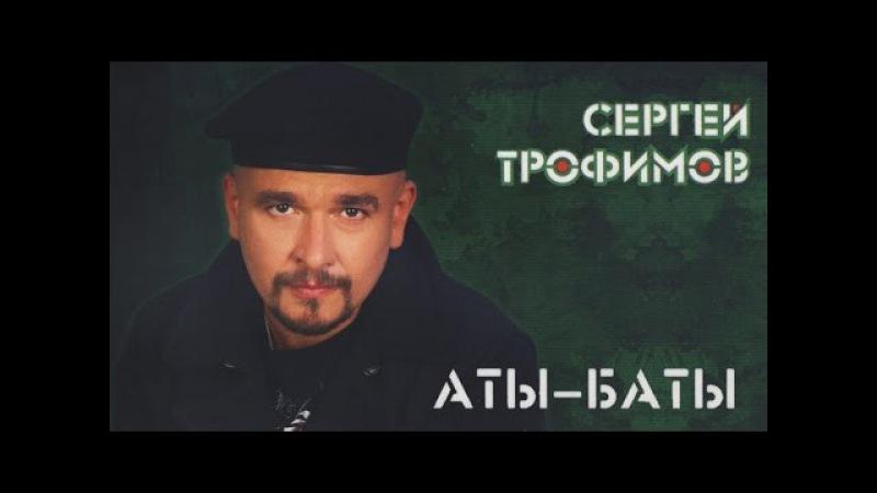 Сергей Трофимов Аты Баты Весь альбом
