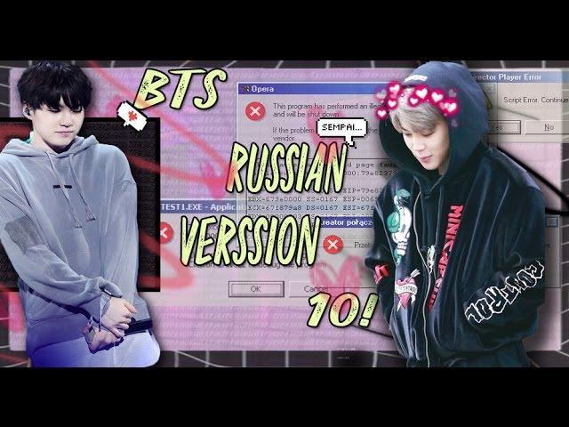 Bts\ BTS CRACK (rus. ver.) [10]