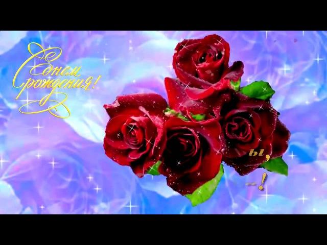Очень красивое Поздравление с Днем Рождения женщине
