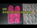 МК Вяжем рукавицы рукавички с косой