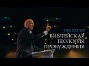 Тим Келлер Библейская теология пробуждения