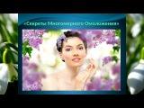 Ольга Комарова 29.03.17 Многомерное Омоложение
